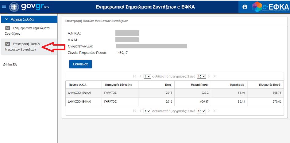 Νέα εφαρμογή ΕΦΚΑ: Δείτε τα αναδρομικά που δικαιούστε με ένα κλικ (pics)